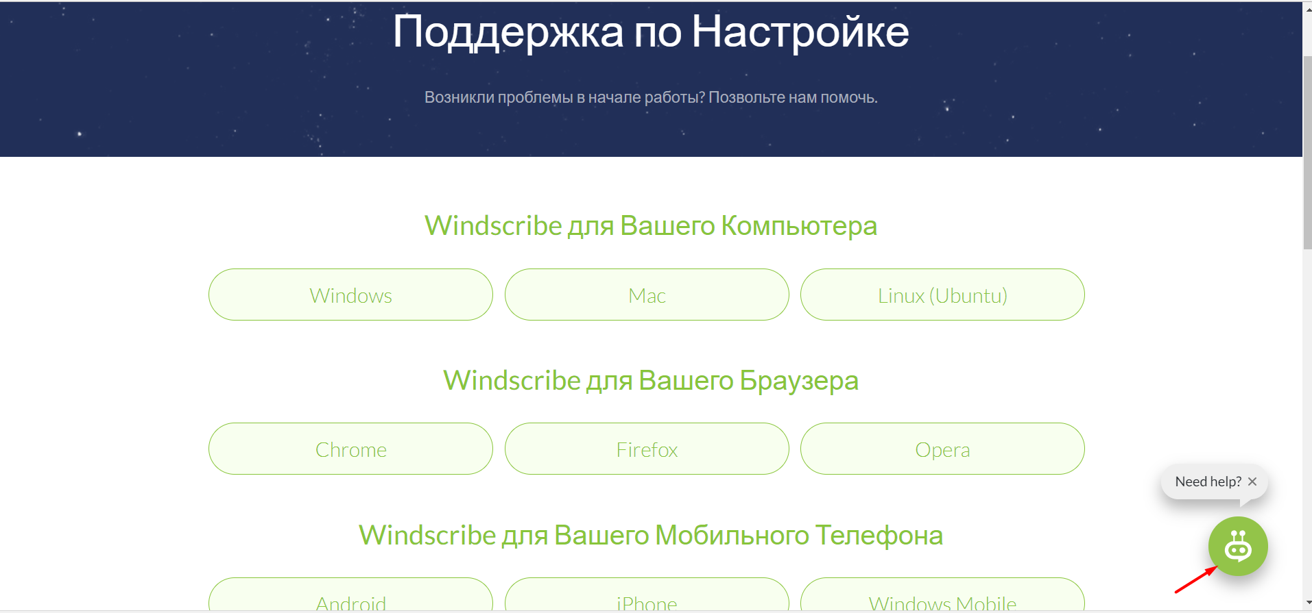 59308f804d7d На заметку  Windscribe совместима с такими ОС как Windows, iOS, Android,  Mac, Linux, а также присутствуют плагины для Firefox, Chrome и Opera.